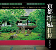 Invitation to Courtyard Gardens of Kyoto
