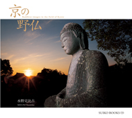 Buddhist images in the field of Kyoto