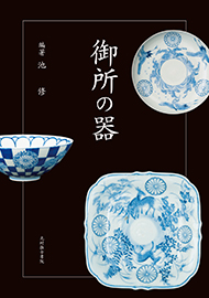 Japanese Imperial Porcelain produced between the late 17th century and 19th century