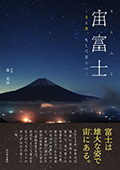 Sora Fuji – The moon, stars and Mount Fuji