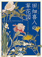 Flora Sketches by TABATA Kihachi ⅢThe Collection of TABATA Kihachi Ⅴ