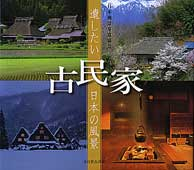Scenery of Japan which wants to leave Old Private House