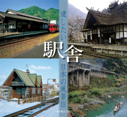Scenery of Japan which wants to leave Ⅲ Station