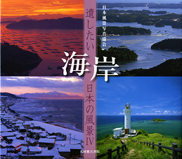 Scenery of Japan which wants to leave Ⅳ Seashore