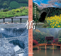 Scenery of Japan which wants to leave Ⅴ Bridge