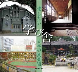 Scenery of Japan which wants to leave Ⅶ School Buildings