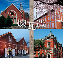 Scenery of Japan which wants to leave Ⅷ Brick-work